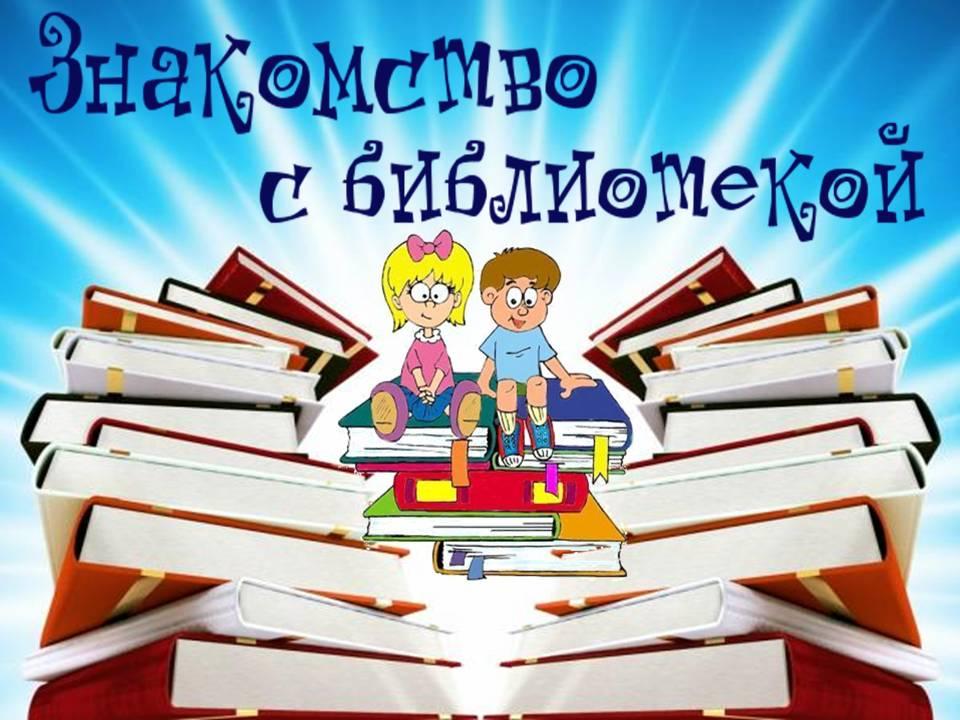знакомство школьников с библиотекой